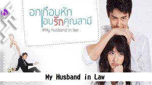 Suka Drama Thailand? Yuk Coba Tonton Film Yang Diperankan Oleh Mark Prin Berikut